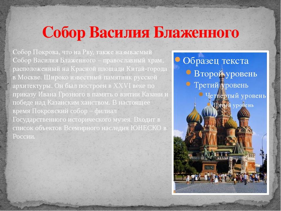 Собор Василия Блаженного Собор Покрова, что на Рву, также называемый Собор Ва...