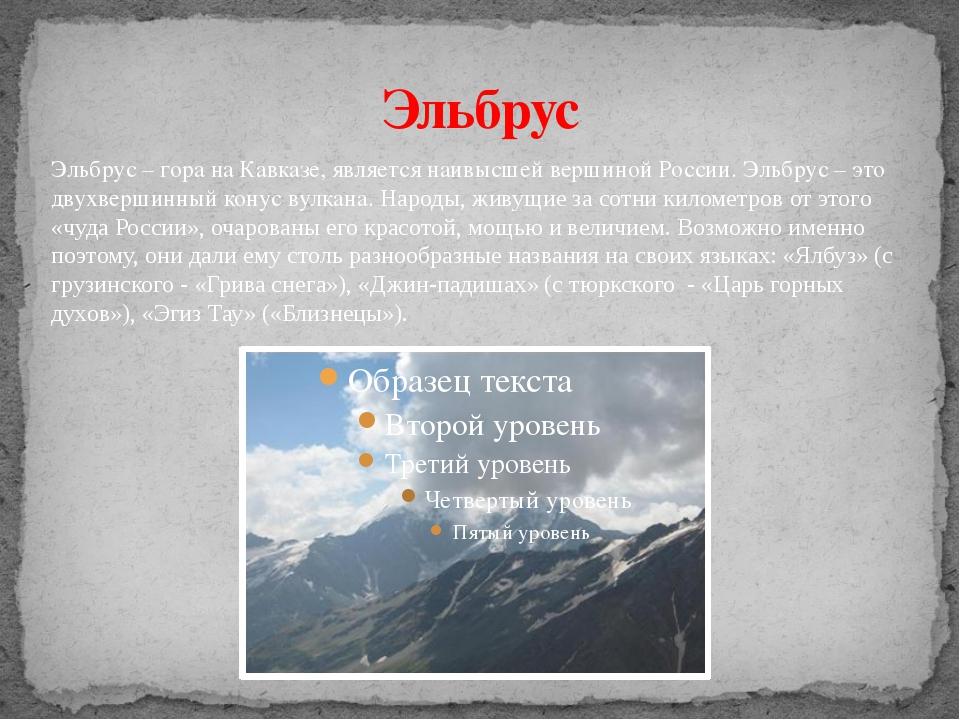 Эльбрус Эльбрус – гора на Кавказе, является наивысшей вершиной России. Эльбру...