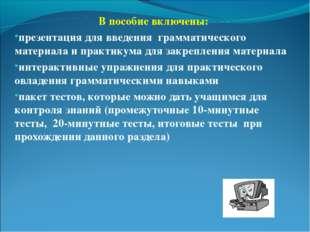 В пособие включены: презентация для введения грамматического материала и прак