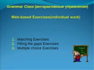 Grammar Class (интерактивные упражнения) Matching Exercises Filling the gaps
