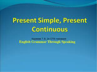 English Grammar Through Speaking Киреева Т.В. 2я СПб гимназия
