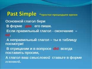 Основной глагол бери В форме два его пиши. Если правильный глагол - окончание