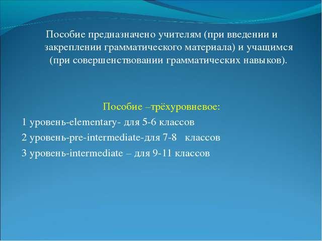 Пособие предназначено учителям (при введении и закреплении грамматического ма...
