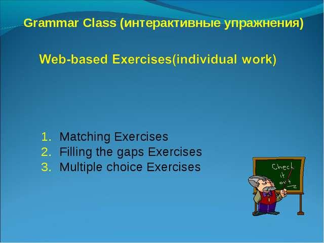 Grammar Class (интерактивные упражнения) Matching Exercises Filling the gaps...