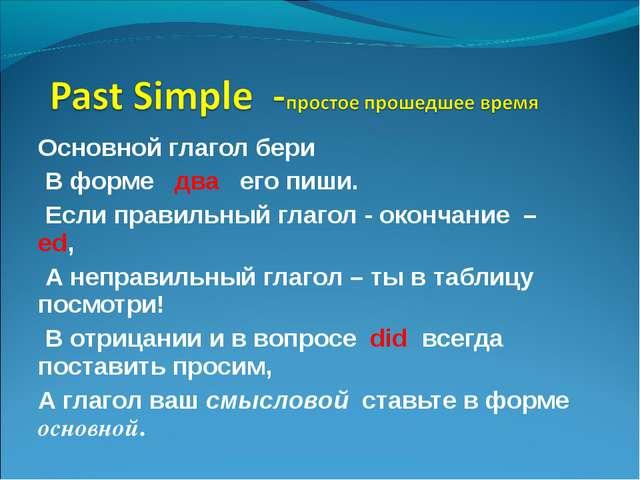 Основной глагол бери В форме два его пиши. Если правильный глагол - окончание...
