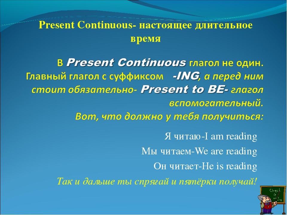 Я читаю-I am reading Мы читаем-We are reading Он читает-He is reading Так и д...
