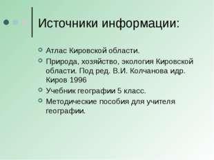 Источники информации: Атлас Кировской области. Природа, хозяйство, экология К