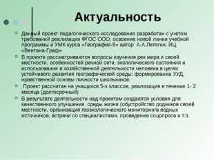 Актуальность Данный проект педагогического исследования разработан с учетом т