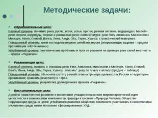 Методические задачи: Образовательные цели: Базовый уровень: понятия: река, ру
