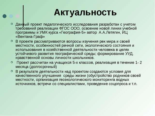 Актуальность Данный проект педагогического исследования разработан с учетом т...
