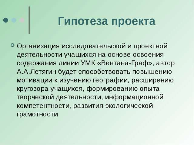Гипотеза проекта Организация исследовательской и проектной деятельности учащи...
