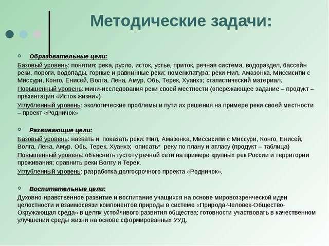 Методические задачи: Образовательные цели: Базовый уровень: понятия: река, ру...