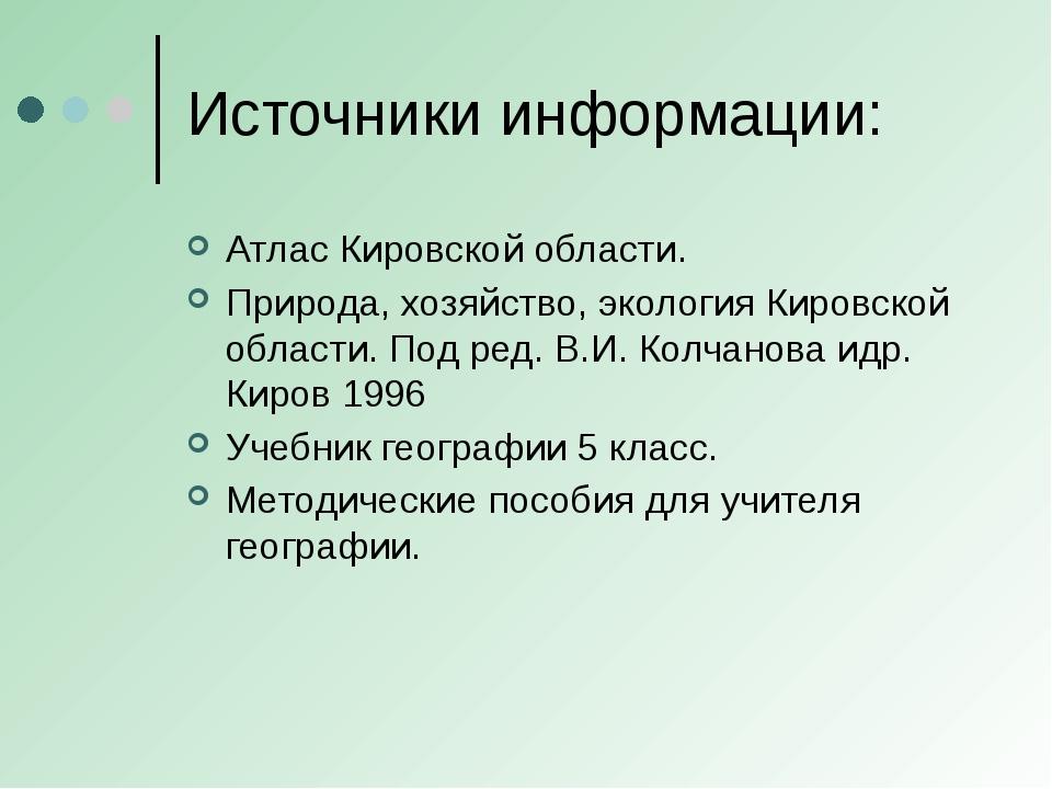 Источники информации: Атлас Кировской области. Природа, хозяйство, экология К...