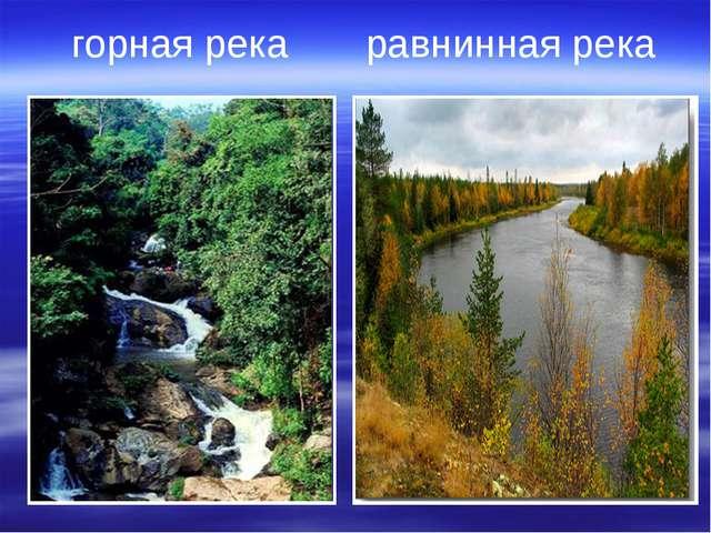 горная река равнинная река