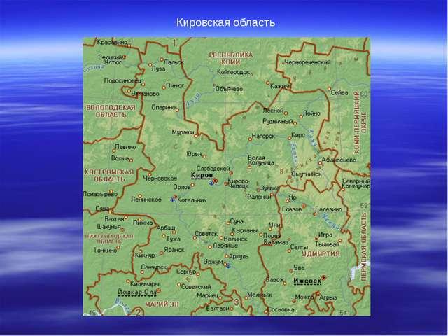 Кировская область