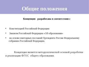 Общие положения Концепция разработана в соответствии с Конституцией Российск