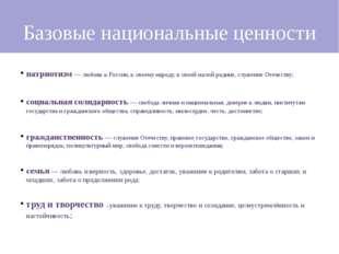 Базовые национальные ценности патриотизм — любовь к России, к своему народу,