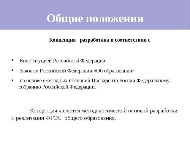 Общие положения Концепция разработана в соответствии с Конституцией Российск...