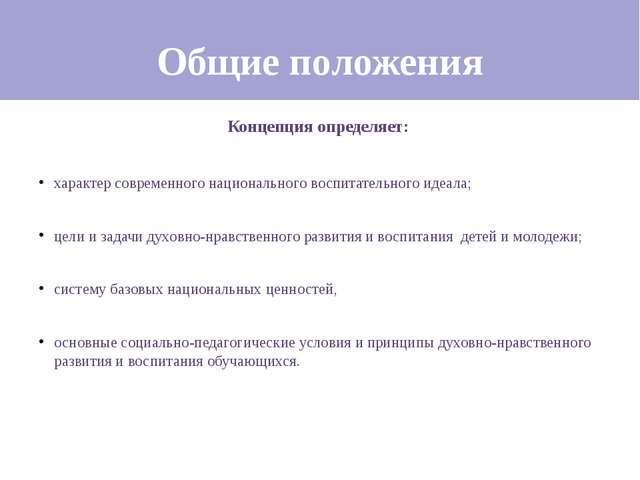 Общие положения Концепция определяет: характер современного национального вос...