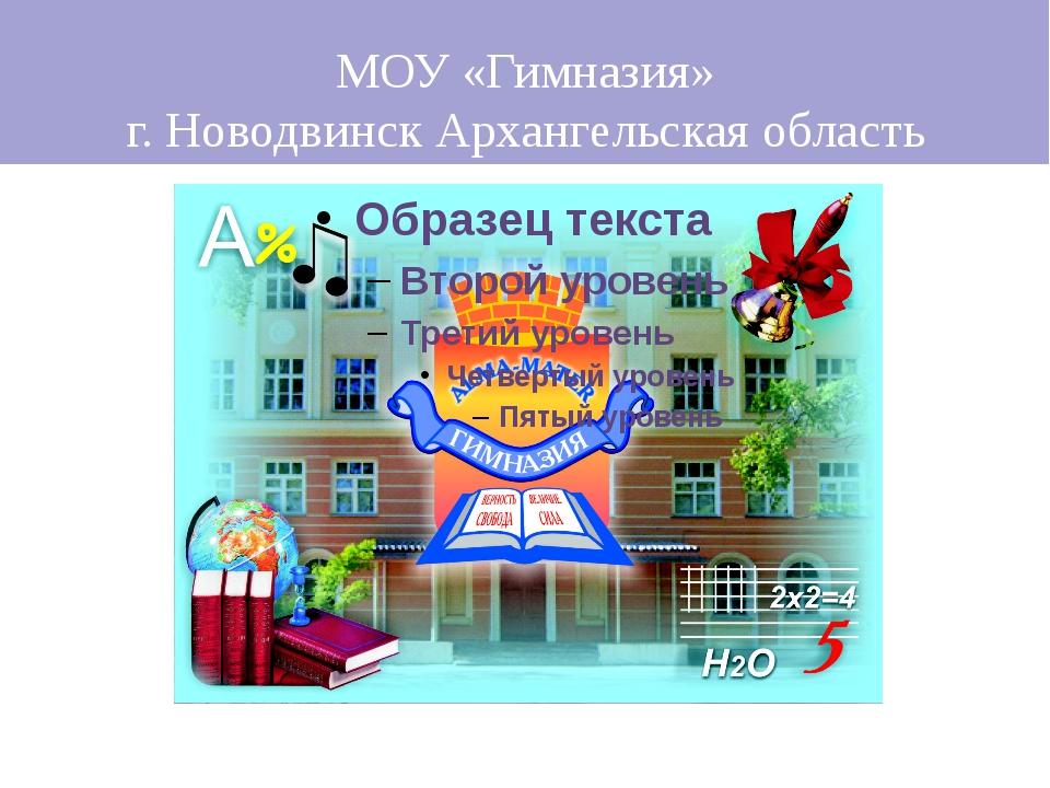 МОУ «Гимназия» г. Новодвинск Архангельская область