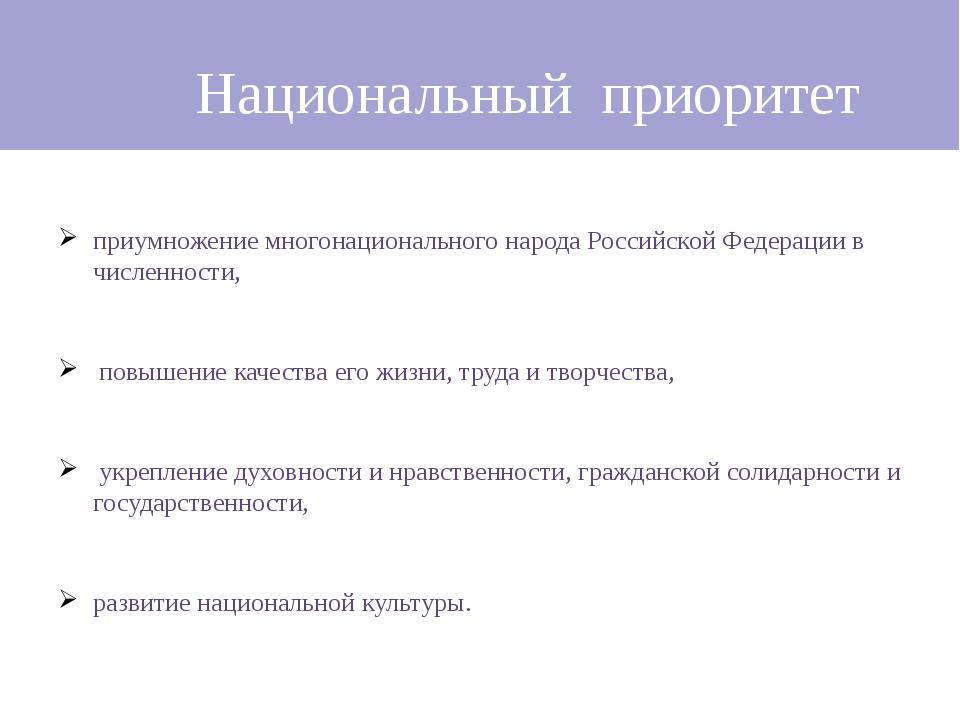 Национальный приоритет  приумножение многонационального народа Российской Фе...