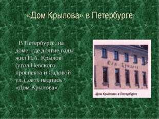 «Дом Крылова» в Петербурге В Петербурге, на доме, где долгие годы жил И.А. Кр