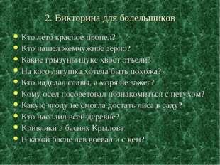 2. Викторина для болельщиков Кто лето красное пропел? Кто нашел жемчужное зер