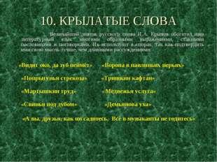 10. КРЫЛАТЫЕ СЛОВА Величайший знаток русского слова И.А. Крылов обогатил наш