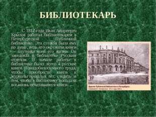 БИБЛИОТЕКАРЬ С 1812 года Иван Андреевич Крылов работал библиотекарем в Петерб