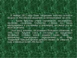 В январе 1823 года Иван Андреевич получил золотую медаль от Российской акаде