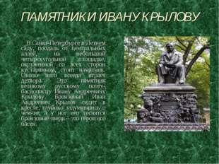 ПАМЯТНИКИ ИВАНУ КРЫЛОВУ В Санкт-Петербурге в Летнем саду, поодаль от централь