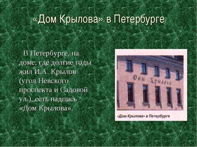 «Дом Крылова» в Петербурге В Петербурге, на доме, где долгие годы жил И.А. Кр...