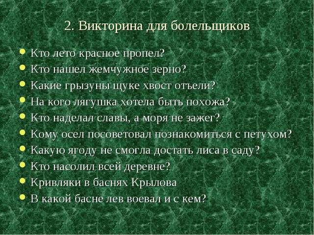 2. Викторина для болельщиков Кто лето красное пропел? Кто нашел жемчужное зер...