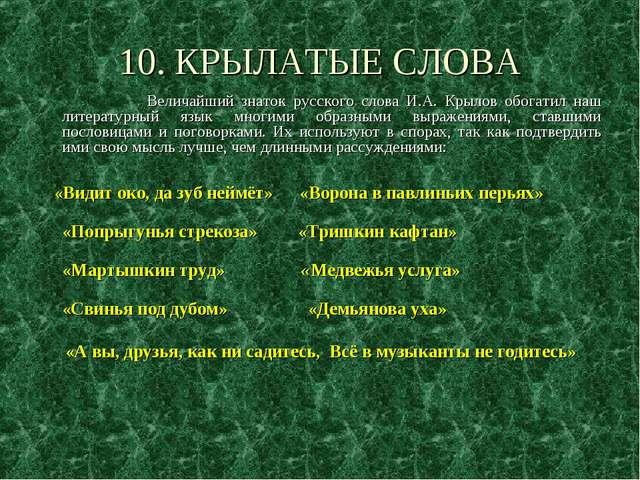 10. КРЫЛАТЫЕ СЛОВА Величайший знаток русского слова И.А. Крылов обогатил наш...