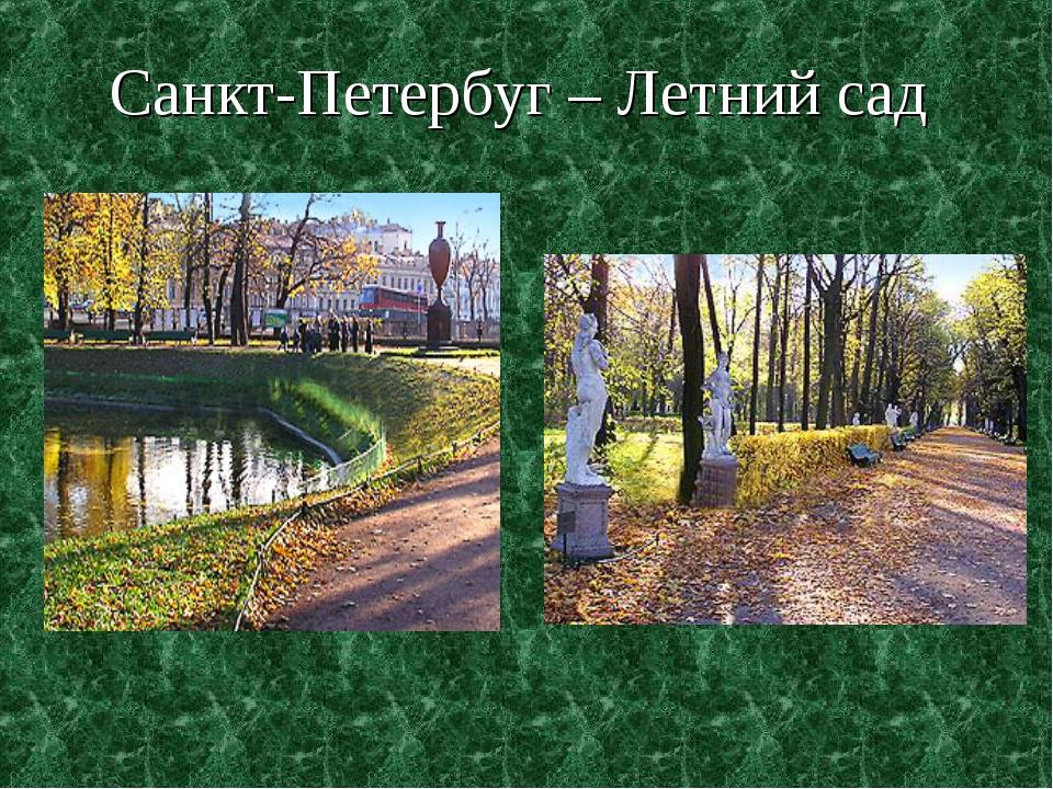 Санкт-Петербуг – Летний сад