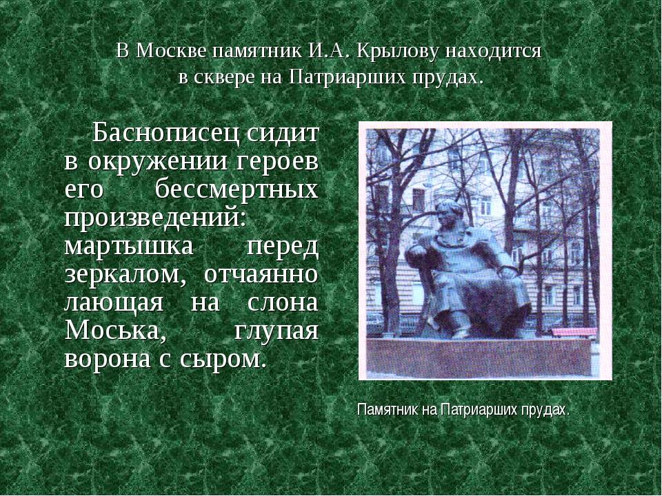 В Москве памятник И.А. Крылову находится в сквере на Патриарших прудах. Басно...