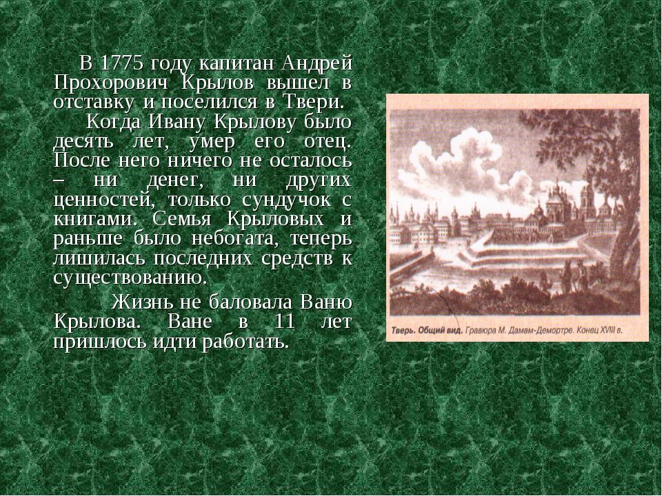 В 1775 году капитан Андрей Прохорович Крылов вышел в отставку и поселился в...