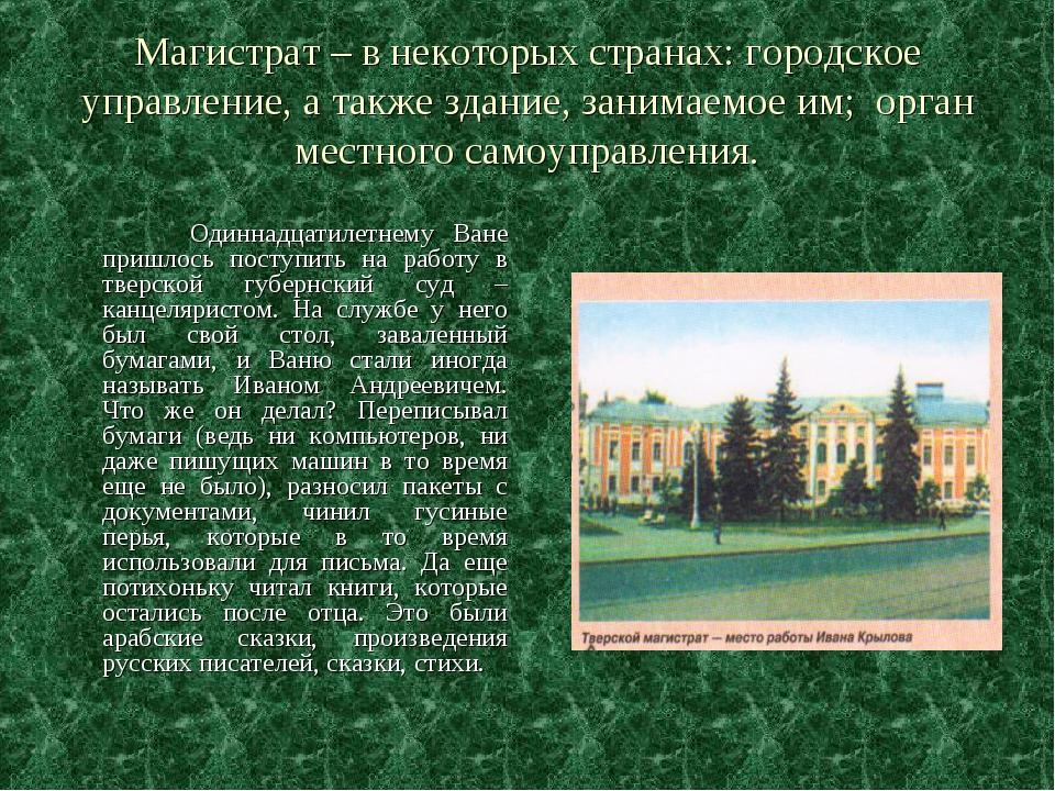 Магистрат – в некоторых странах: городское управление, а также здание, занима...