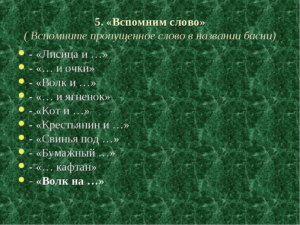 5. «Вспомним слово» ( Вспомните пропущенное слово в названии басни) - «Лисица...