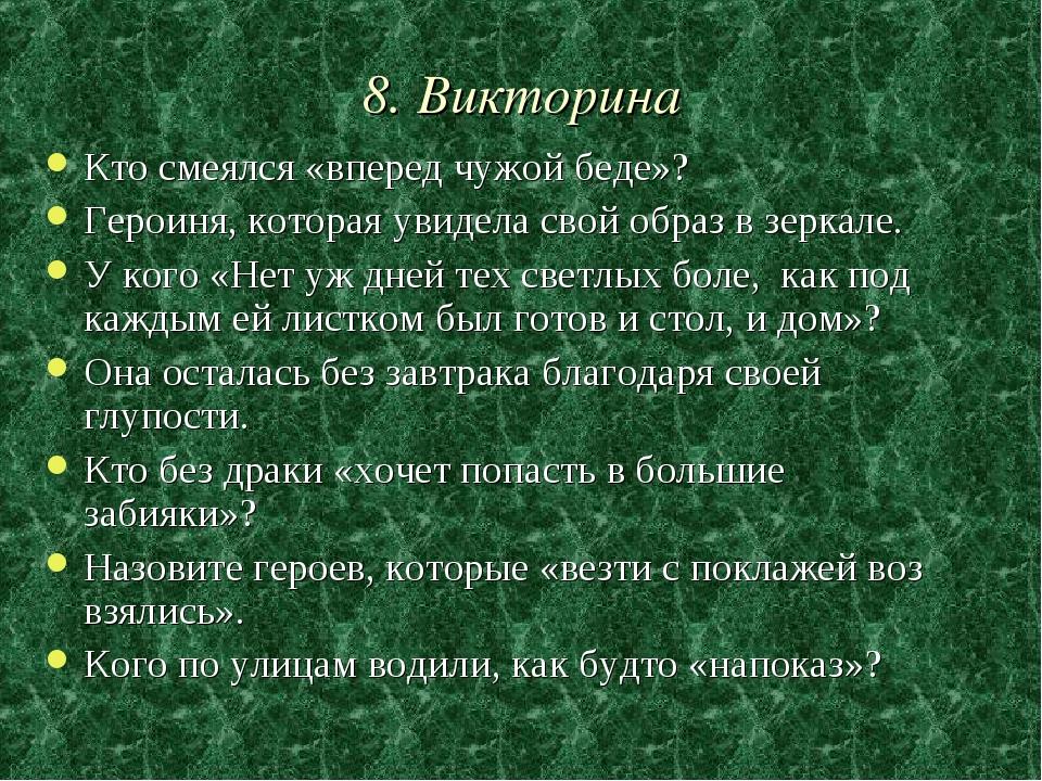 8. Викторина Кто смеялся «вперед чужой беде»? Героиня, которая увидела свой о...