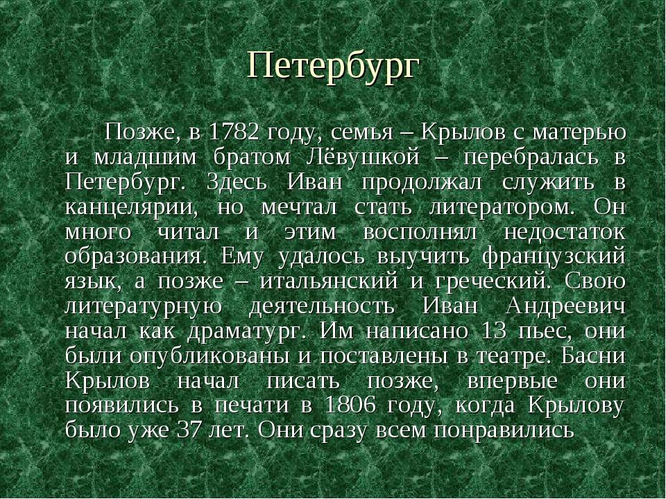 Петербург Позже, в 1782 году, семья – Крылов с матерью и младшим братом Лёвуш...