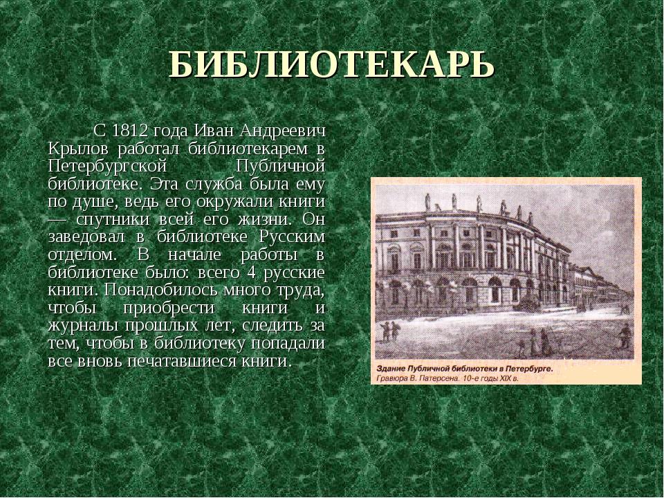 БИБЛИОТЕКАРЬ С 1812 года Иван Андреевич Крылов работал библиотекарем в Петерб...