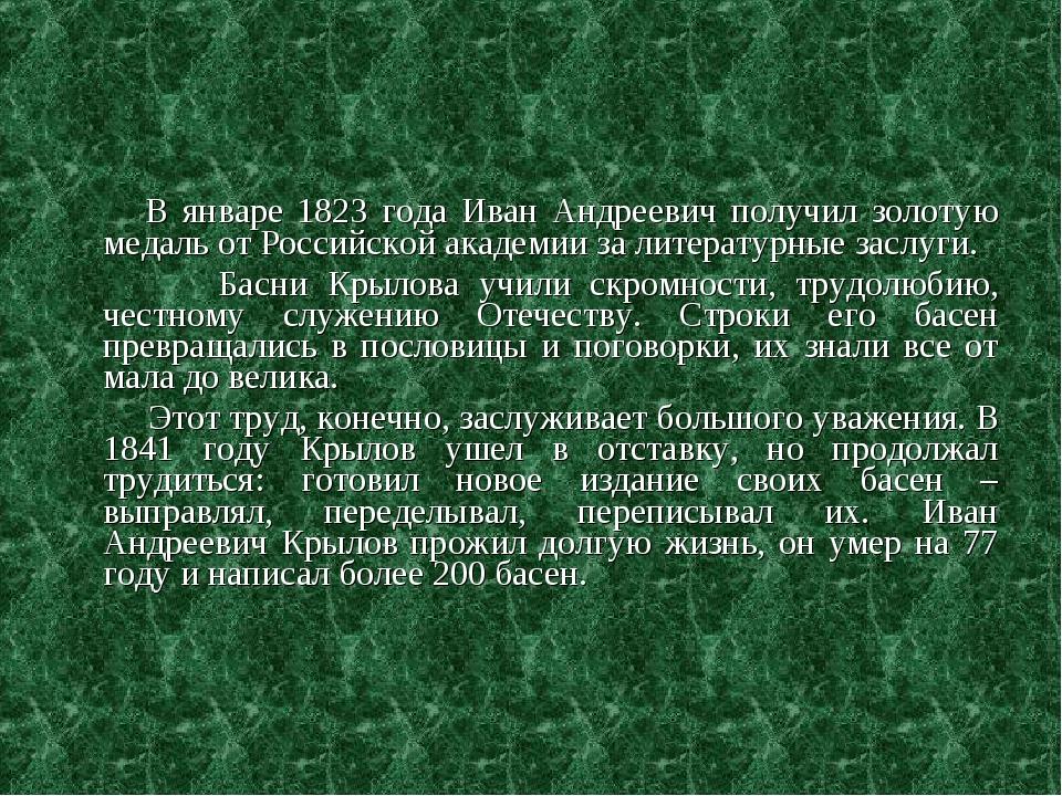 В январе 1823 года Иван Андреевич получил золотую медаль от Российской акаде...
