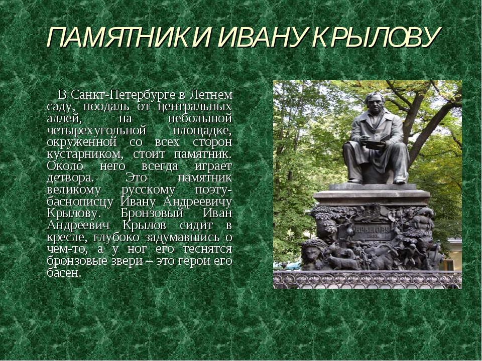 ПАМЯТНИКИ ИВАНУ КРЫЛОВУ В Санкт-Петербурге в Летнем саду, поодаль от централь...