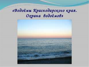 «Водоёмы Краснодарского края. Охрана водоёмов»