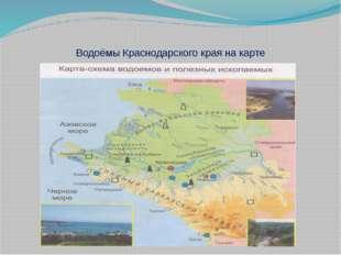 Водоёмы Краснодарского края на карте