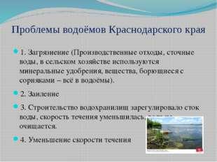 Проблемы водоёмов Краснодарского края 1. Загрязнение (Производственные отходы