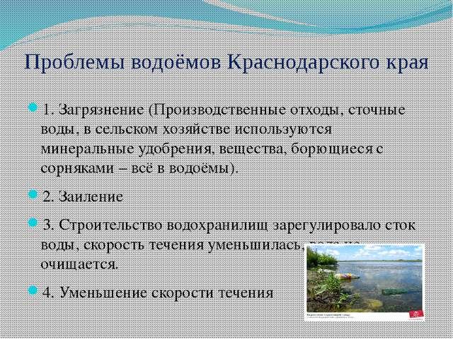 Проблемы водоёмов Краснодарского края 1. Загрязнение (Производственные отходы...
