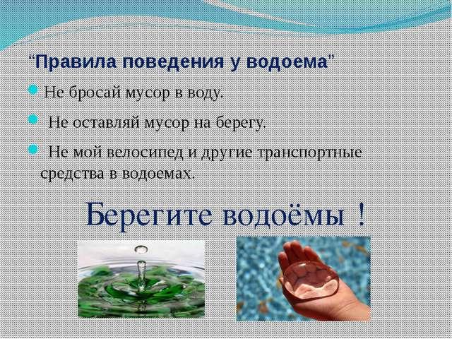 """""""Правила поведения у водоема"""" Не бросай мусор в воду. Не оставляй мусор на бе..."""