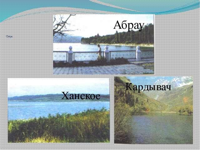 Озёра Абрау Ханское Кардывач